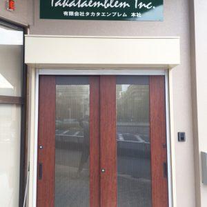 タカタエンブレム新工場