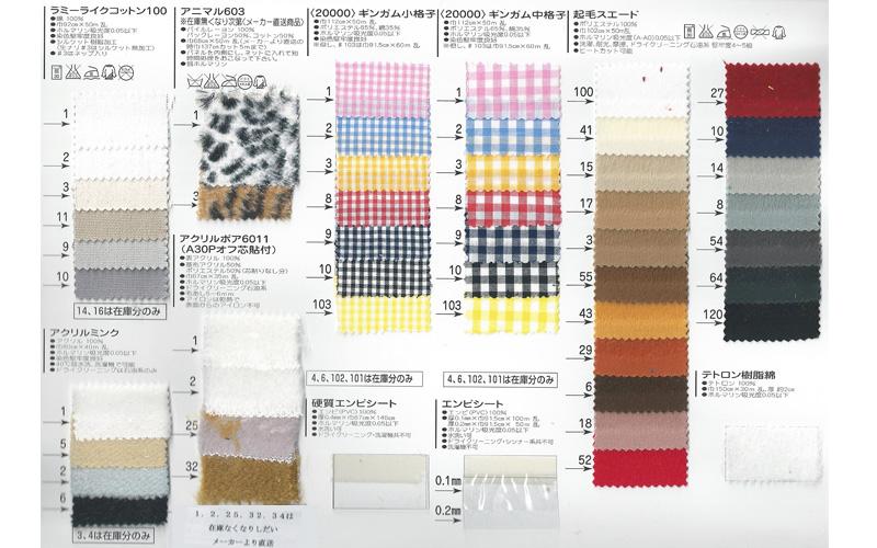 ラミーライクコットン100 / アニマル603 / ギンガム小格子・中格子 / 起毛スエード